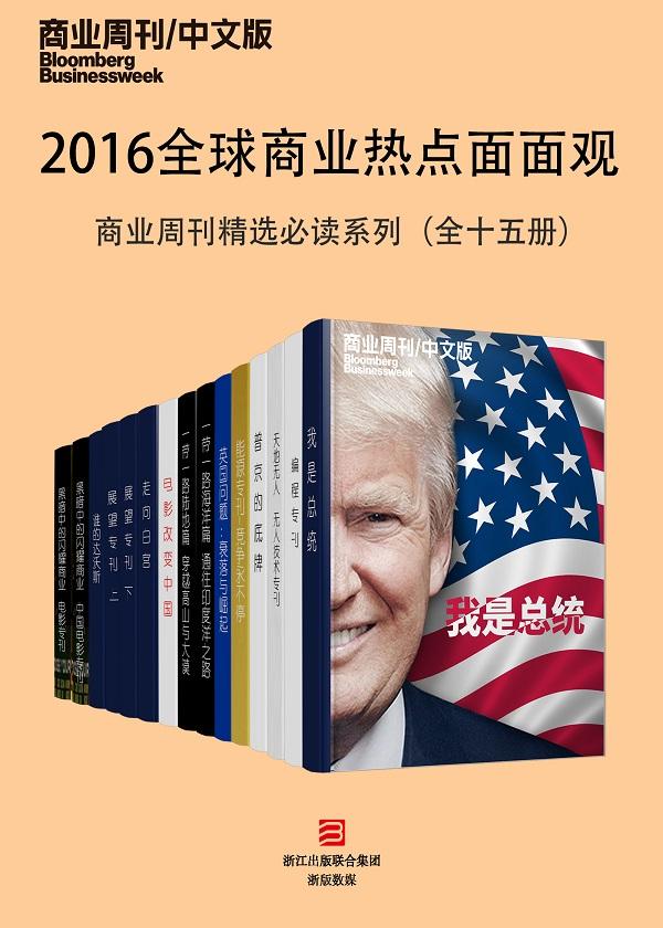 2016全球商业热点面面观——商业周刊精选必读系列(全十五册)