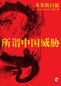 米塞斯日报第五辑:所谓中国威胁