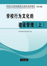 学校行为文化的建设管理(上)