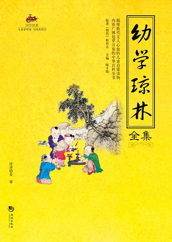 国学经典41:幼学琼林