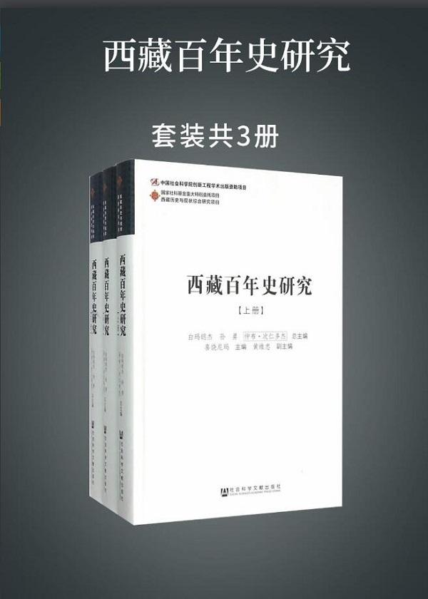 西藏百年史研究(套装共3册)