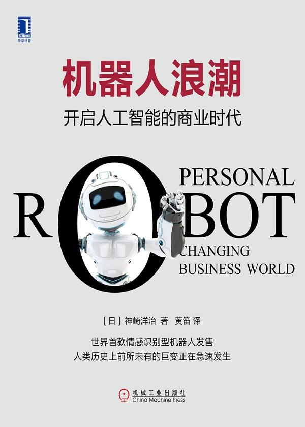 机器人浪潮:开启人工智能的商业时代
