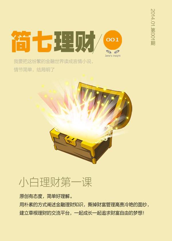 小白理财第一课(简七理财001)