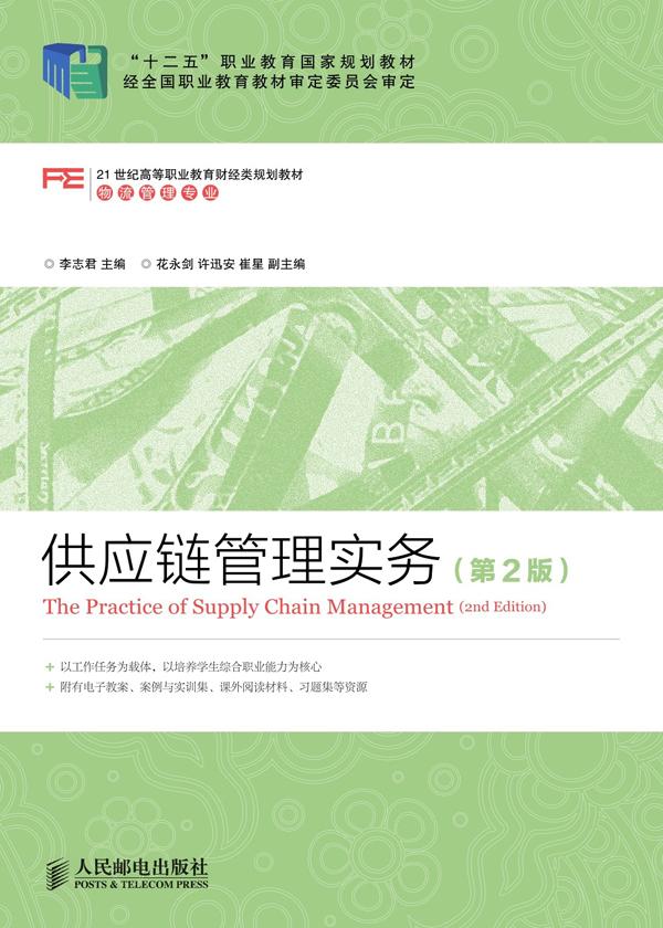 供应链管理实务(第3版)