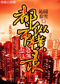 血色江湖:都市纵横录