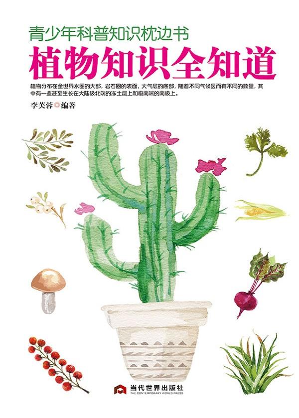 青少年科普知识枕边书:植物知识全知道