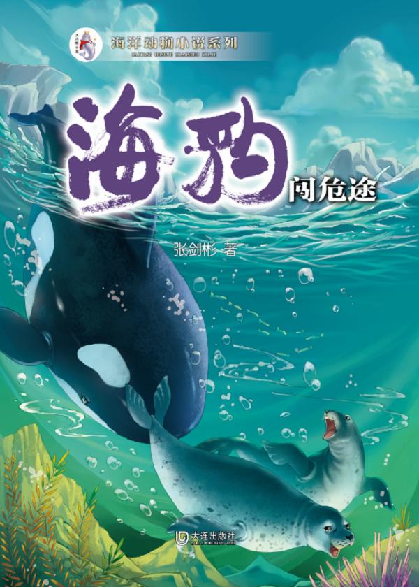"""海豹闯危途(""""大白鲸计划""""海洋动物小说系列)"""
