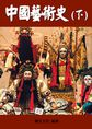 中国艺术史(下)