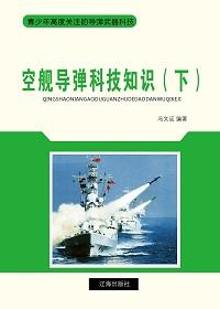 空舰导弹科技知识(下)