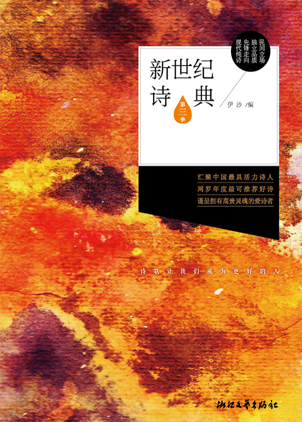 新世纪诗典·第三季