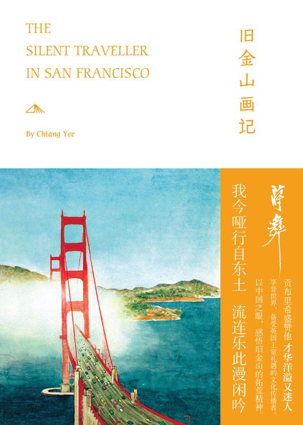 旧金山画记