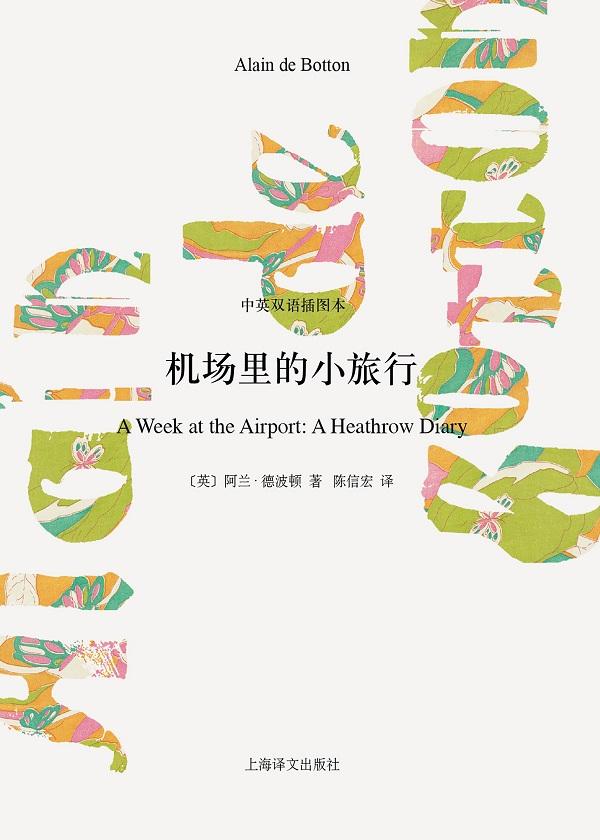 机场里的小旅行(中英双语插图本)