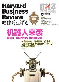 机器人来袭(《哈佛商业评论》2015年第6期)