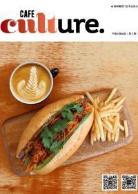 《Cafe Culture | 啡言食语》中文版 第2期