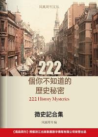凤凰周刊文丛·微史记合集:222个你不知道的历史秘密