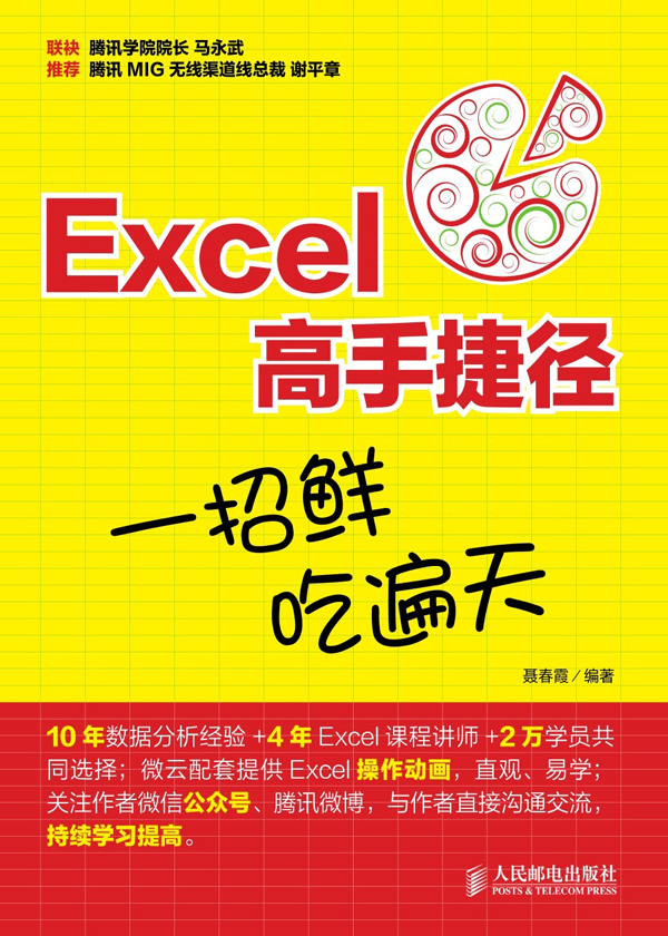 Excel高手捷径:一招鲜,吃遍天