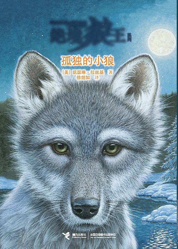 绝境狼王系列:孤独的小狼