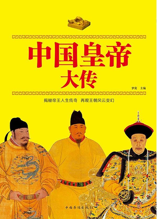 中国皇帝大传