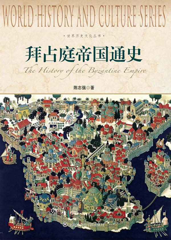世界历史文化丛书·拜占庭帝国通史