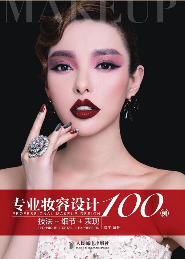 专业妆容设计100例:技法+细节+表现