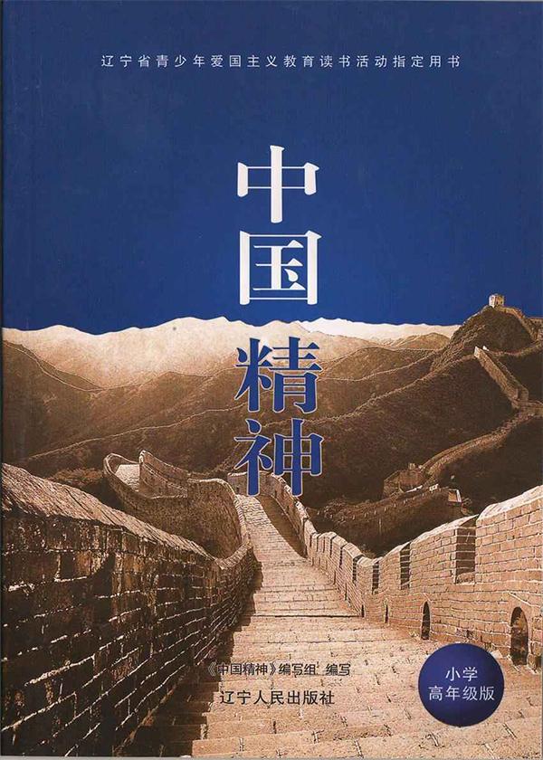 中国精神(小学高年级)