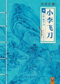 飞刀又见飞刀(刘恺威、杨蓉主演的武侠玄幻大剧)