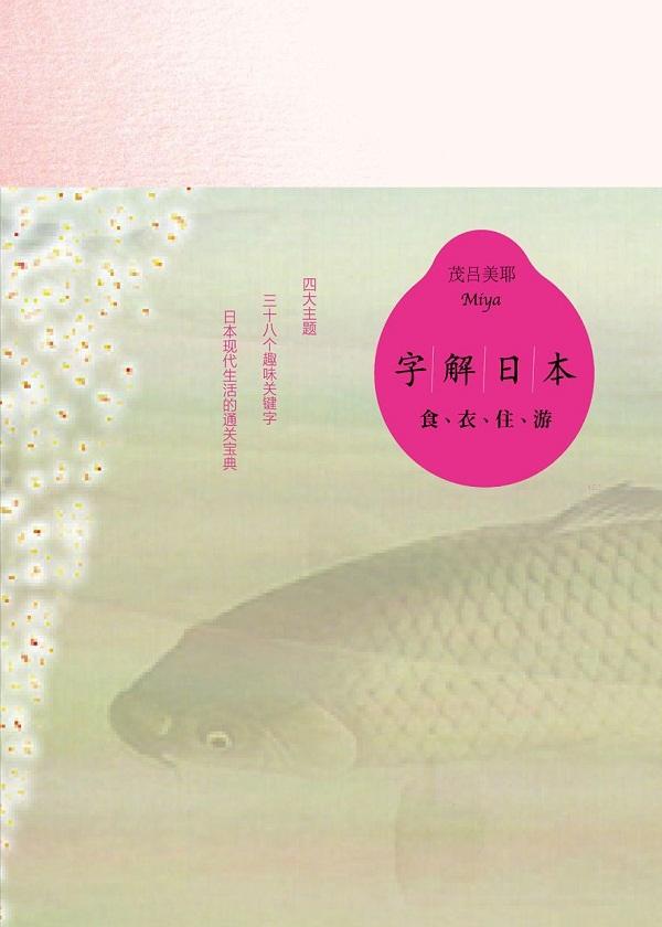 字解日本:食衣住游