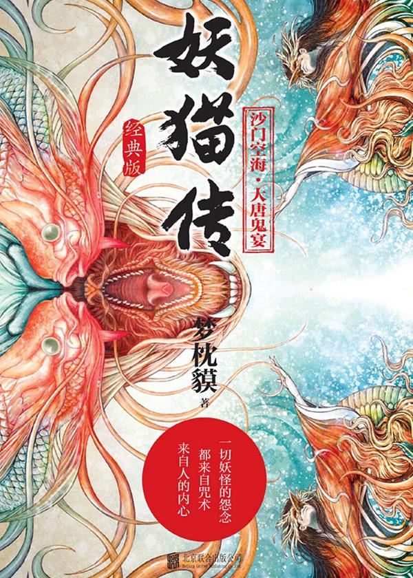 妖猫传:沙门空海之大唐鬼宴套装