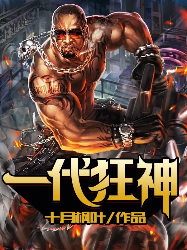《一代狂神\/一代狂神》十月枫叶小说最新章节,楚辰,苏影月全文免费在线阅读