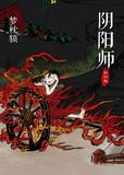 阴阳师(第3卷)
