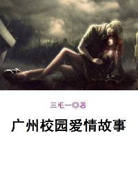 广州校园爱情故事
