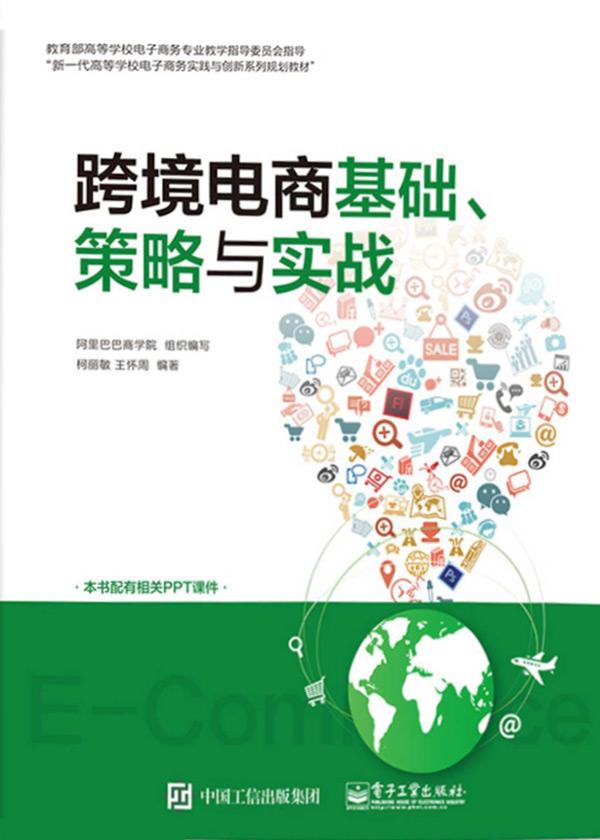 跨境电商基础、策略与实战