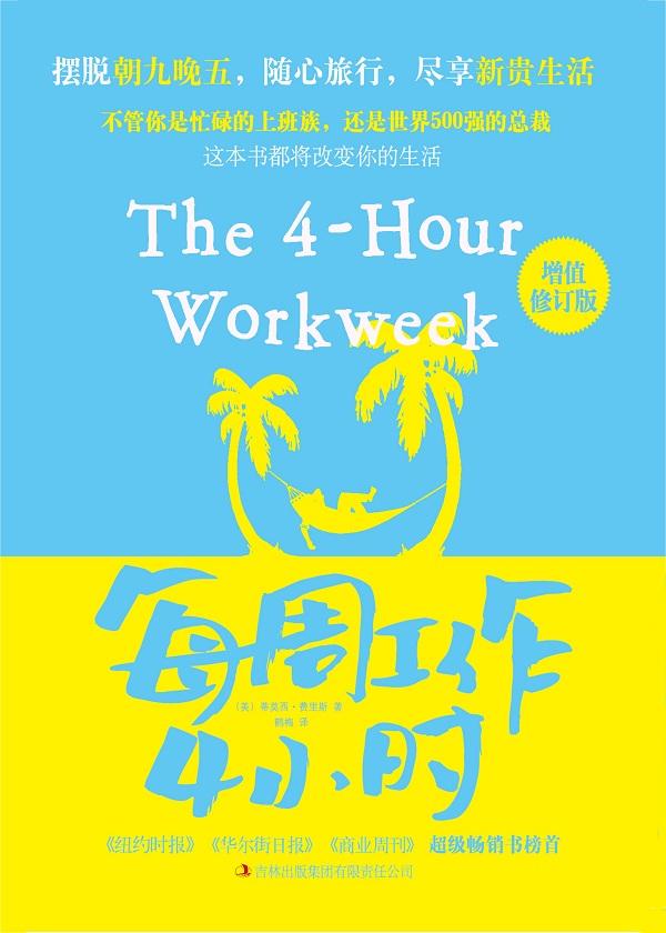 每周工作4小时(新版)