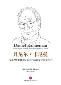 有限理性的图谱:迈向行为经济学的心理学(诺贝尔经济学奖演讲集III)
