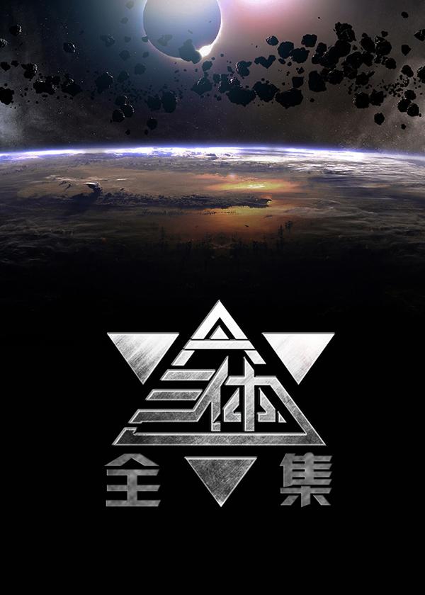 三体(全集)