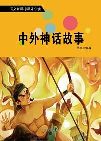 中外神话故事