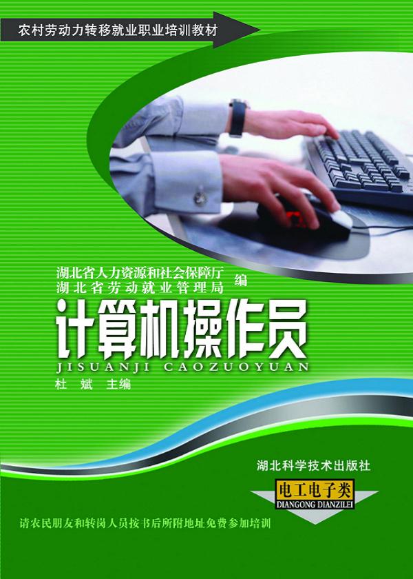 计算机操作员