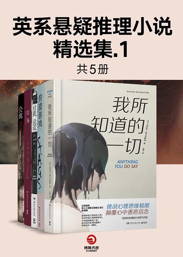 英系悬疑推理小说精选集.1(共5册)