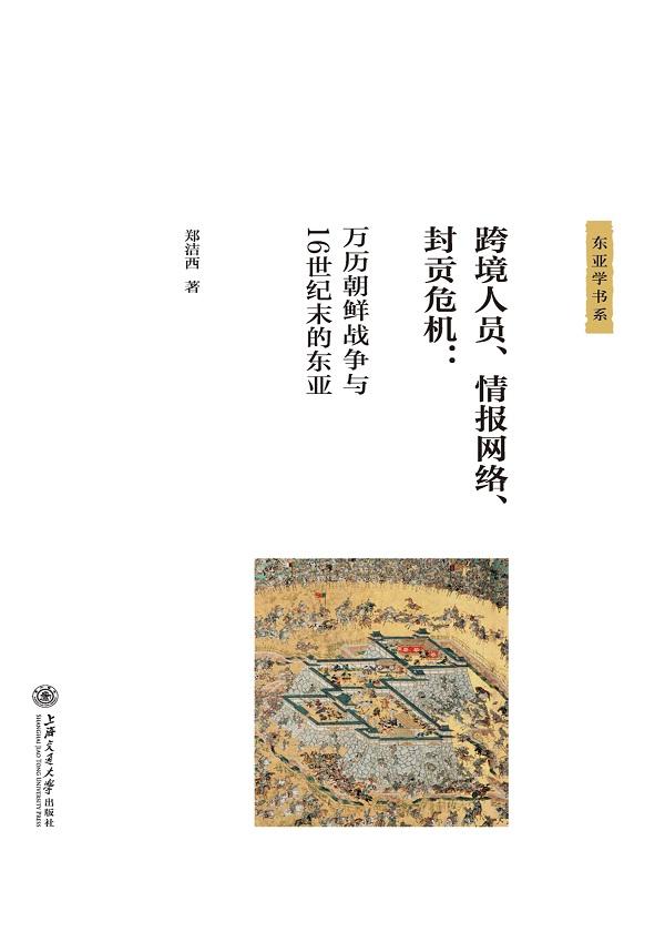 跨境人员、情报网络、封贡危机:万历朝鲜战争与16世纪末的东亚(东亚学书系)