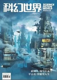 《科幻世界》2014年第3期