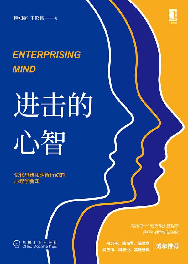进击的心智:优化思维和明智行动的心理学新知