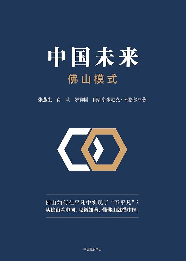 中国未来:佛山模式