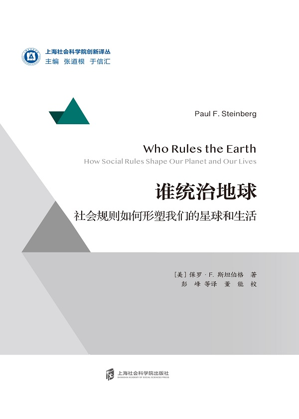 谁统治地球:社会规则如何形塑我们的星球和生活