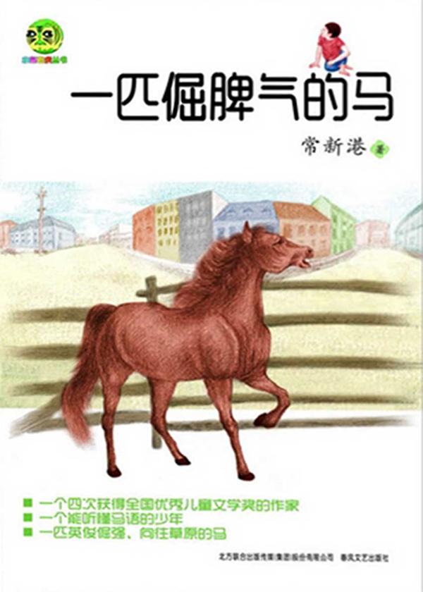 一匹倔脾气的马