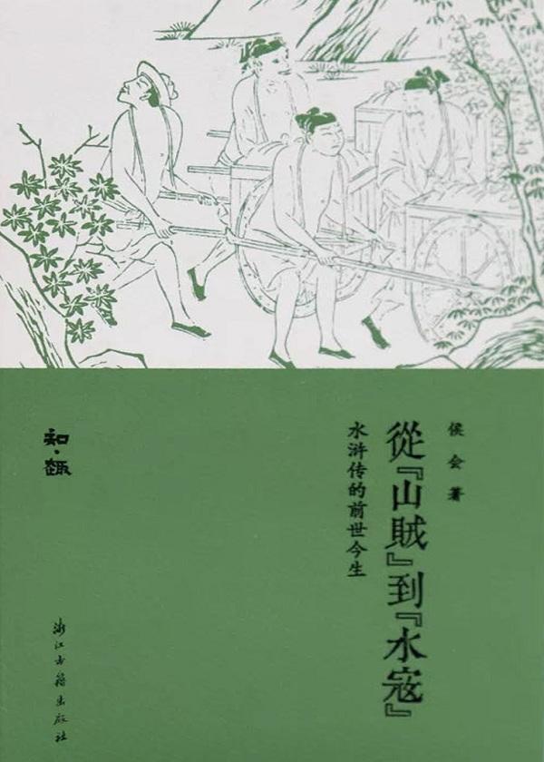 从山贼到水寇:水浒传的前世今生(知趣丛书)