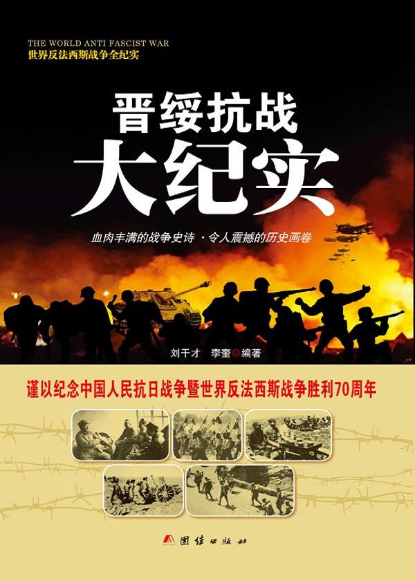 世界反法西斯战争全纪实——晋绥抗战大纪实