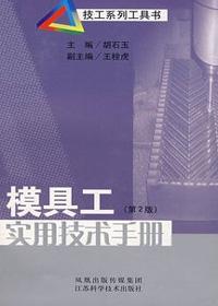 模具工实用技术手册(第2版)