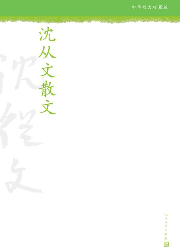 中华散文珍藏版·沈从文散文