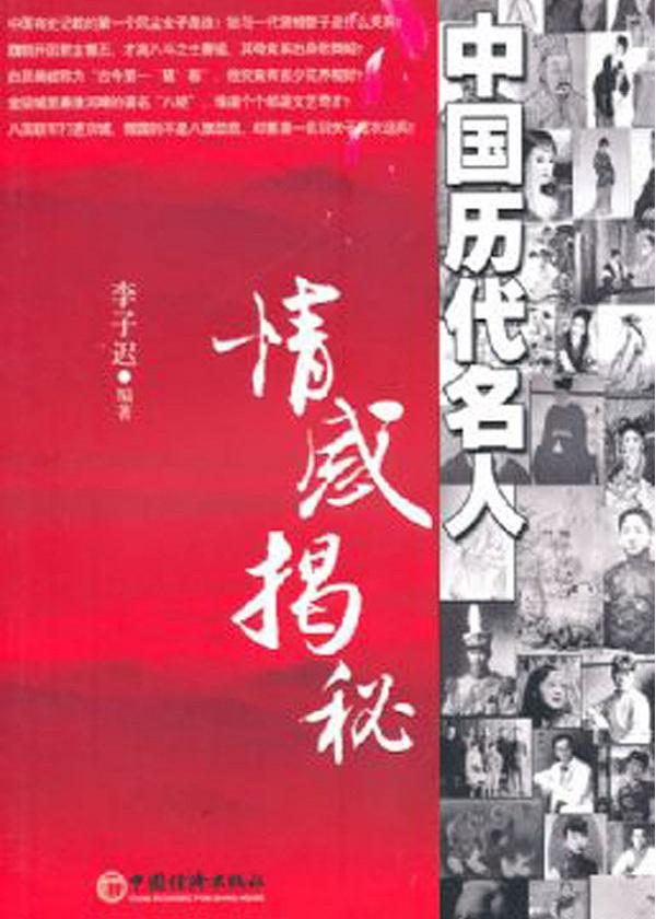 中国历代名人情感揭秘