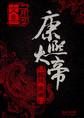 康熙大帝2·惊风密雨